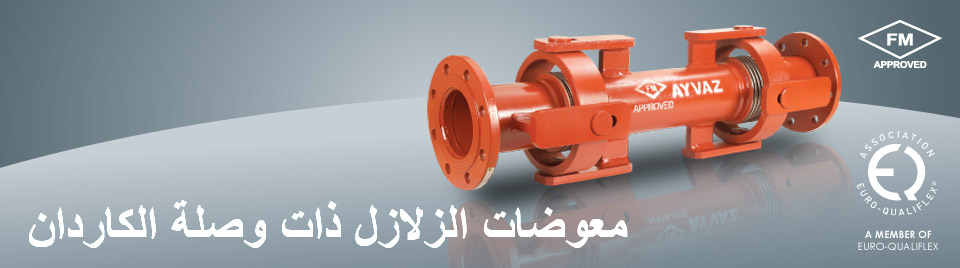 Universal Type Expansion Joints