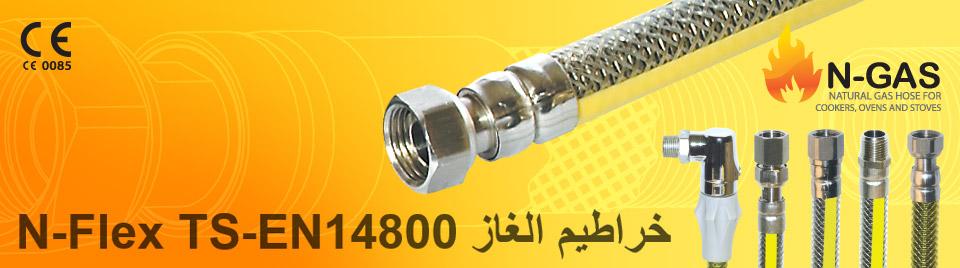 EN 14800 Natural Gaz Hose